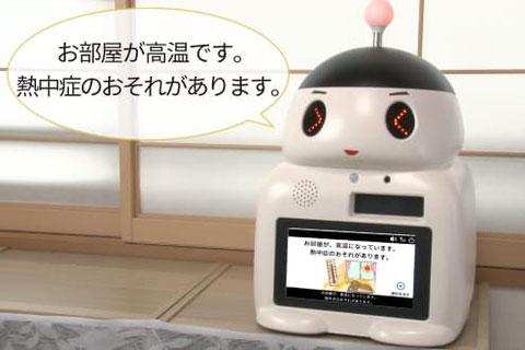 見守り服薬支援ロボット「FUKU助」はお部屋が高温になると警告してくれます。