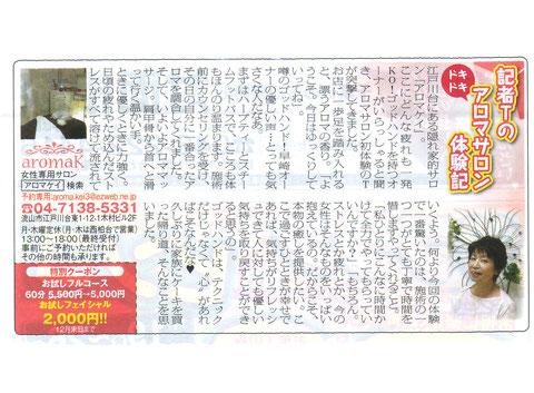 地域新聞流山版の掲載広告記事