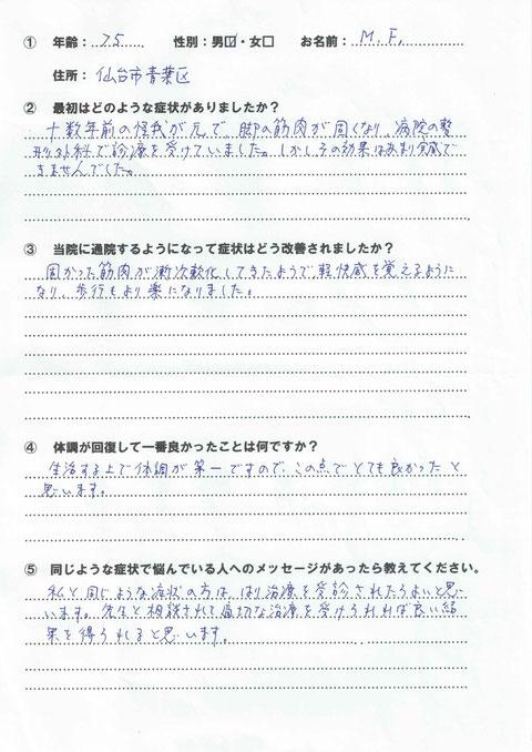 お客様も声mfさん、仙台市青葉区エルはり灸治療院