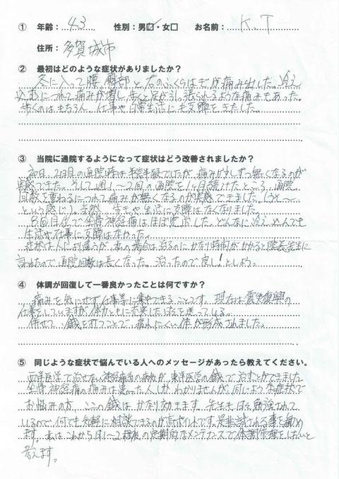 お客様も声ktさん、仙台市青葉区エルはり灸治療院