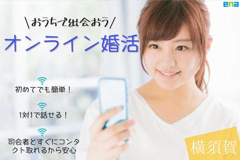 横須賀 婚活 オンライン 30代 関内