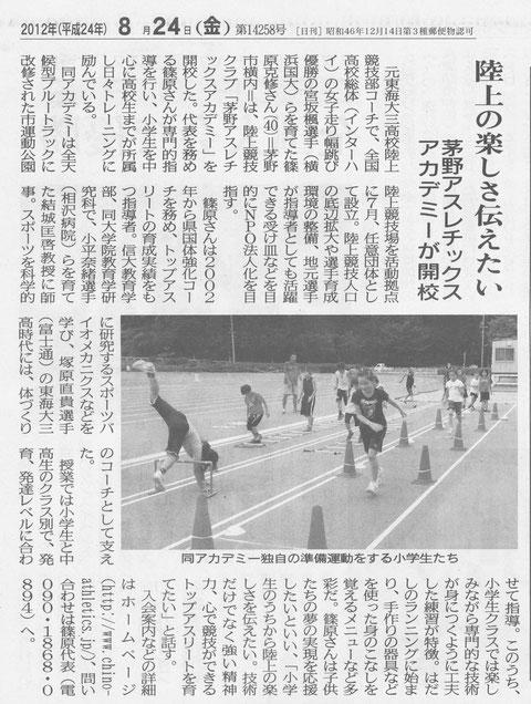 茅野市民新聞2012年8月25日掲載