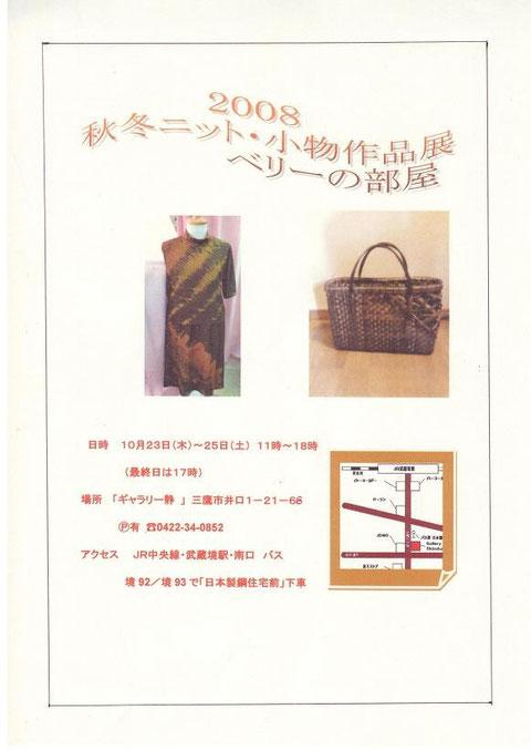 2008 秋冬ニット・小物作品展