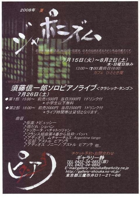 須藤信一郎ソロピアノライブ<クラシック・タンゴ>