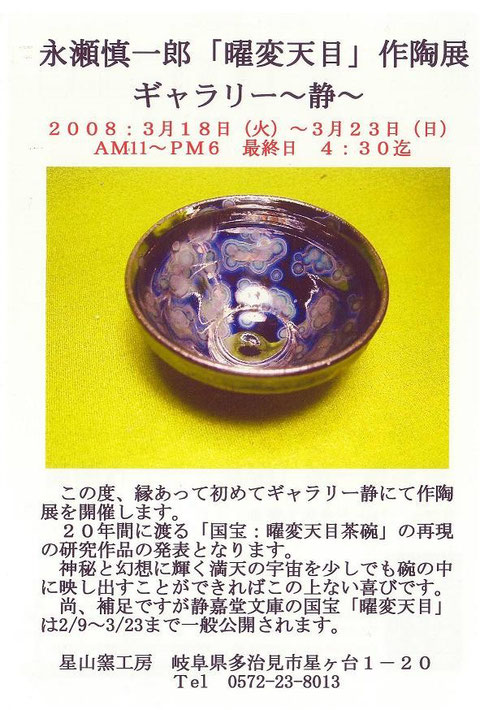 永瀬慎一郎「曜変天目」作陶展