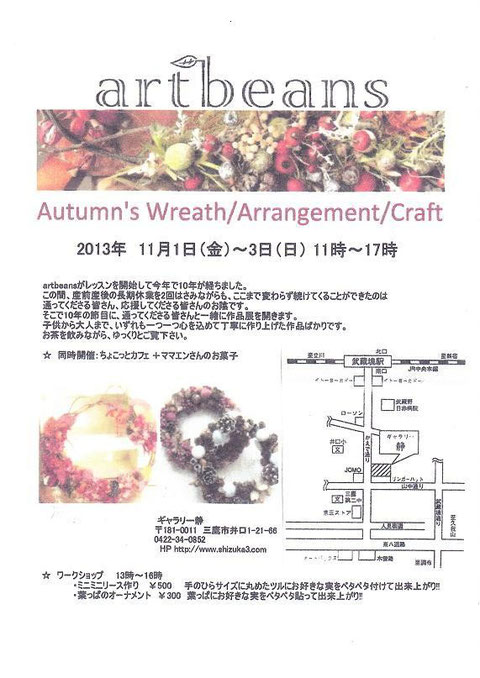 Autumn's Wreath/Arrangement/Craft