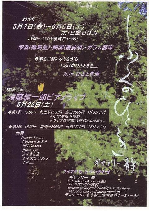 須藤信一郎ピアノライブ