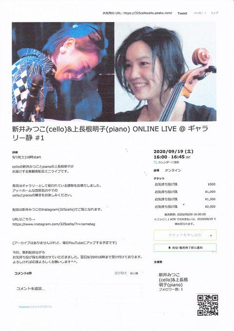 新井みつこ(collo)&上長根明子(piano) ONLIN LIVE
