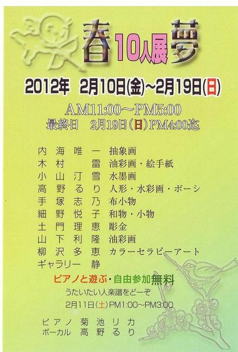 春夢10人展