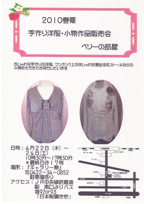 2010春夏手作り洋服・小物作品販売会