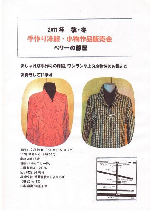 手作り洋服・小物作品販売会