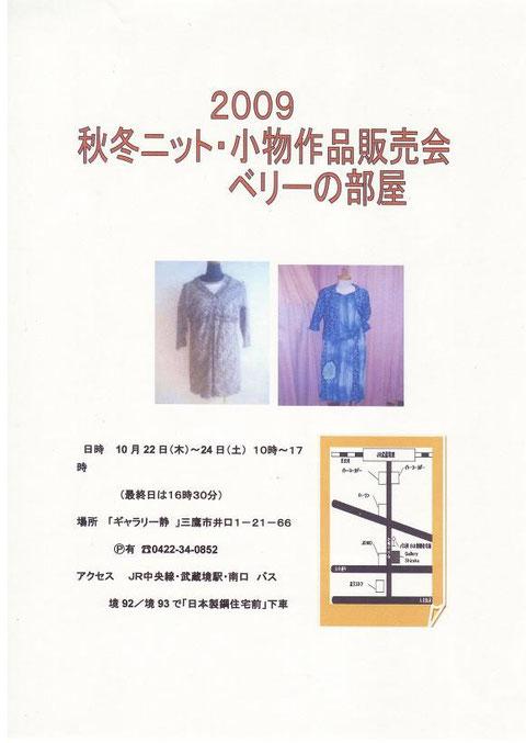2009秋冬ニット・小物作品販売会