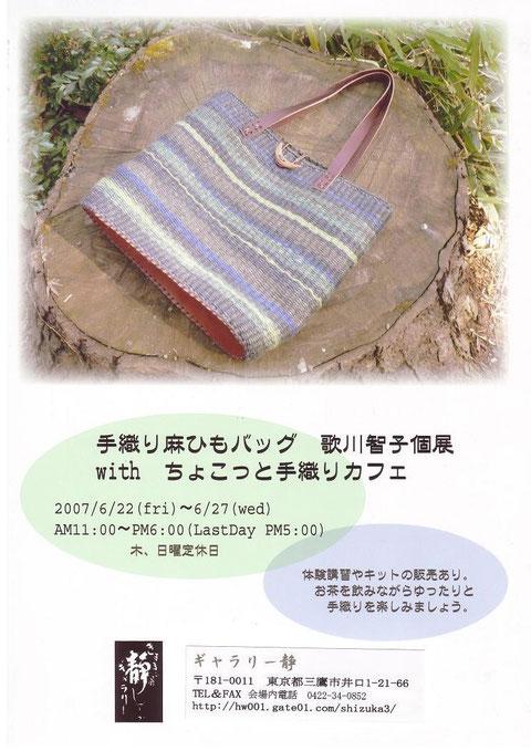 手織り麻ひもバッグ 歌川智子個展