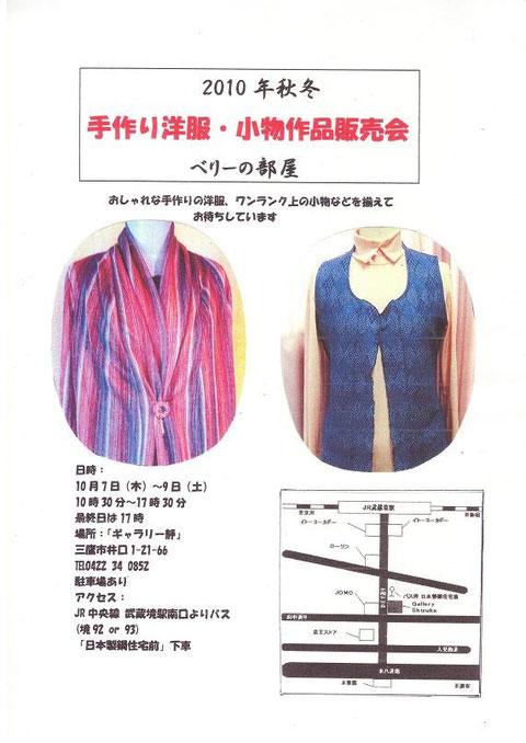 2010年秋冬 手作り洋服・小物作品販売会