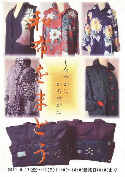 和布をまとう-着物リフォーム服展示即売会-