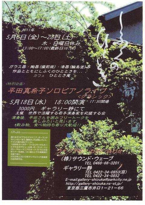 平田真希子ソロピアノライブ