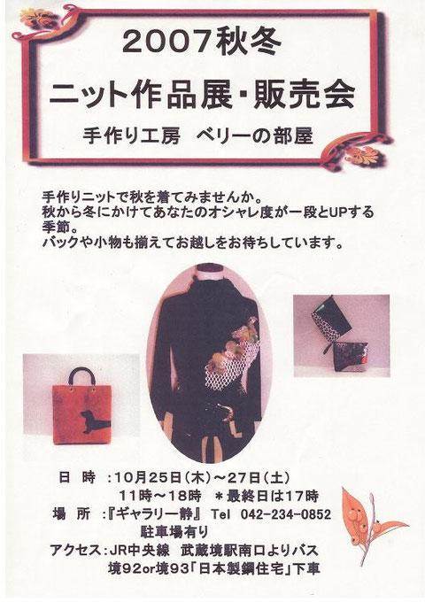 秋冬ニット展示・即売会