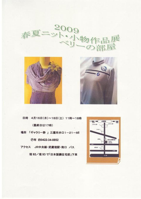 2009 春夏ニット・小物作品展