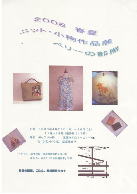 2008 春夏 ニット・小物作品展