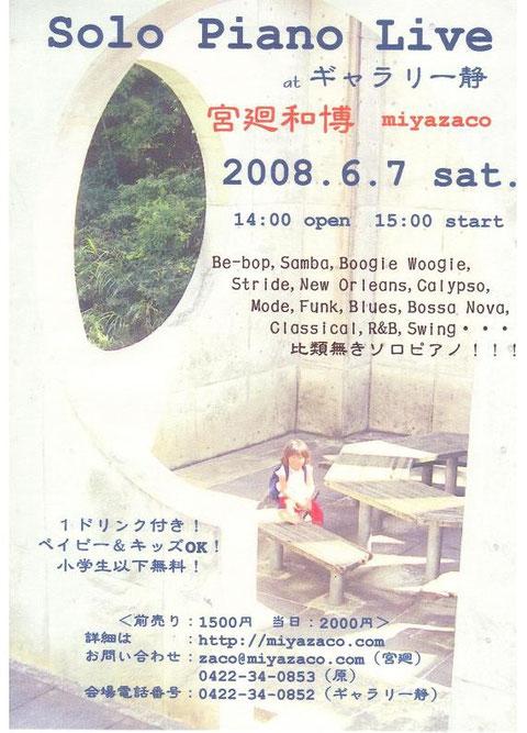 宮廻和博ソロピアノライブ