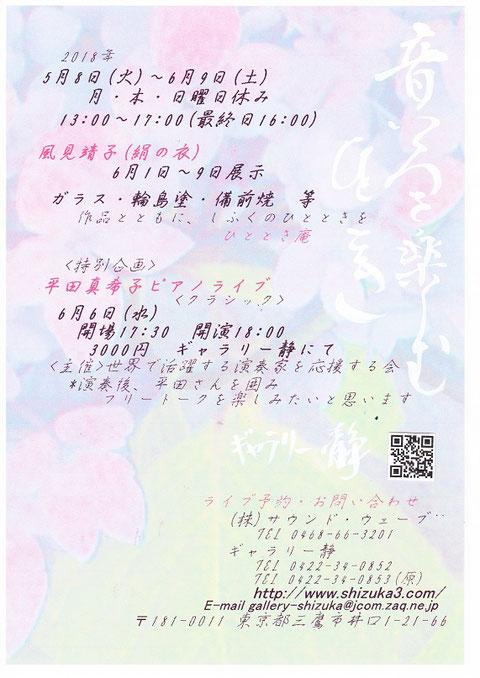 平田真希子ピアノライブ<クラシック>