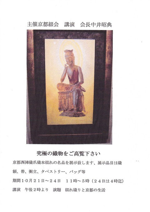 京都伝統工芸 綴れ織り展