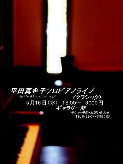 平田真希子ソロピアノライブ<クラシック>