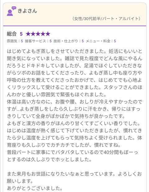 東京・立川の和漢ハーブ妊活よもぎ蒸し(骨盤座浴)のお客様からのクチコミ・ご感想