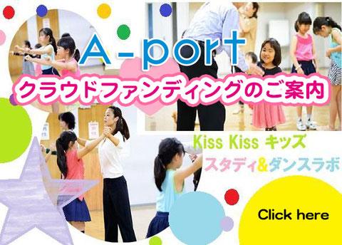 ジュニア サークル 東京都 ダンス スポーツ 英語