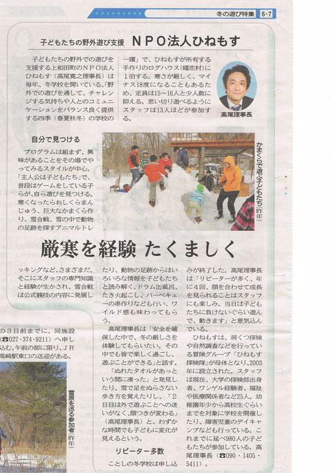 2015年1月23日(金) 上毛新聞タカタイ掲載されました。
