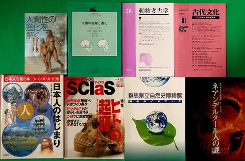 研究業績:著書・論文・博物館図録・雑誌・その他
