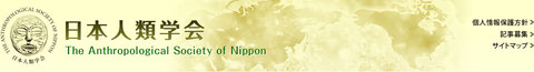 日本人類学会ホームページ