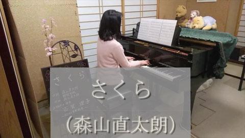 さくら(森山直太朗)ピアノアレンジ&演奏:古賀理子 RIKO
