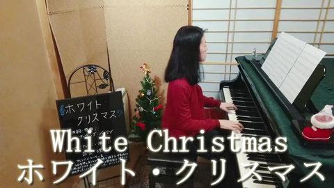 ホワイトクリスマス White Christmas ピアノソロ piano solo オリジナルアレンジ&演奏:古賀理子 RIKO音楽教室 アーヴィング・バーリン Irving Berlin