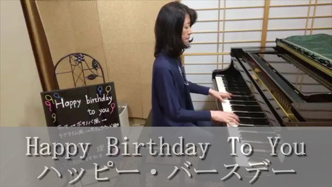 Happy Birthday to you ピアノ編曲&演奏:古賀理子 RIKO音楽教室