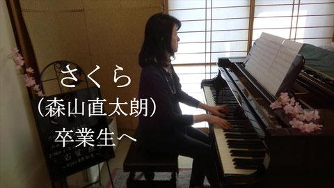 さくら(森山直太朗) 卒業生へ ピアノアレンジ&演奏:古賀理子 RIKO音楽教室