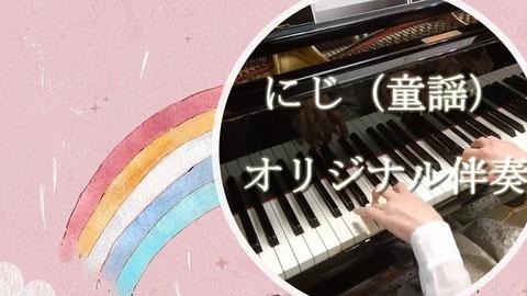 にじ(童謡)オリジナルの伴奏 編曲&ピアノ演奏:古賀理子 作曲:中川ひろたか RIKO音楽教室