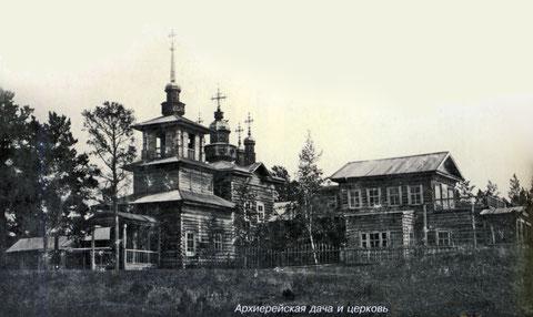 Архиерейская дача и церковь. Якутия