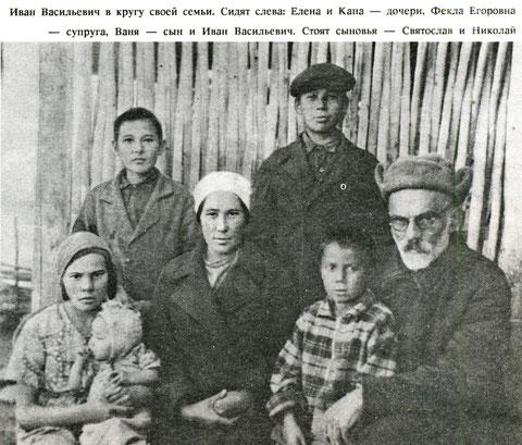 И.В. Попов в кругу семьи