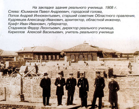 На закладке здания реального училища. Якутск, 1908 г.