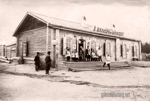 Магазин Шалаева. Снимок П.И. Злыгостева