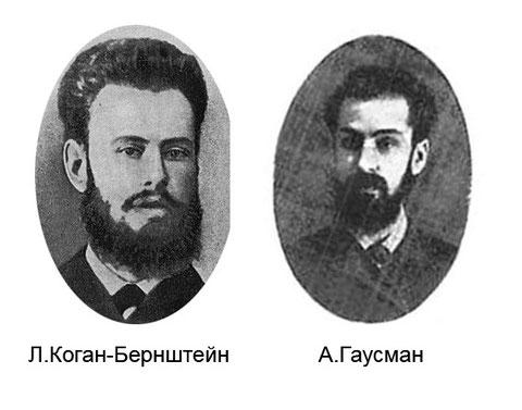 Л. Коган-Бернштейн и А. Гаусман