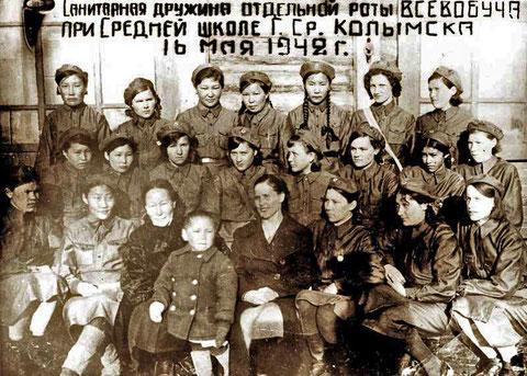 Санитарная дружина школы Среднеколымска 1942 г. Якутия