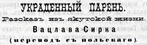 Немного другой перевод с польского, отличающийся от официального.