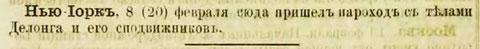 Сообщение информационных агентств 1884 года