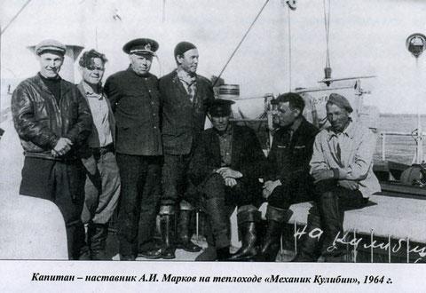 Капитан-наставник А.И. Марков на теплоходе «Механик Кулибин» 1964 г
