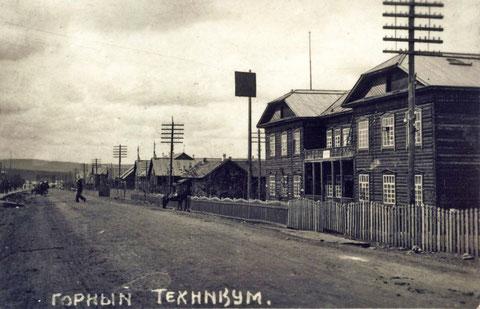 Алданский горный техникум. Якутия