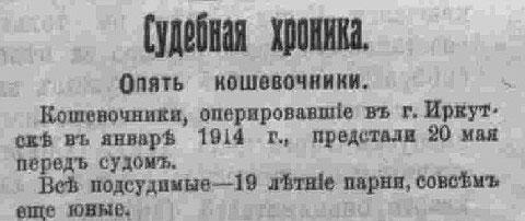 Иркутская пресса о пойманных в январе 1914-го года кошевочниках