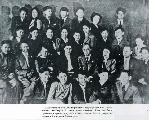 Ленинградские студенты-якутяне