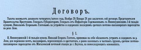 Договор с купцом Глотовым